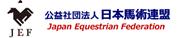 公益社団法人 日本馬術連盟